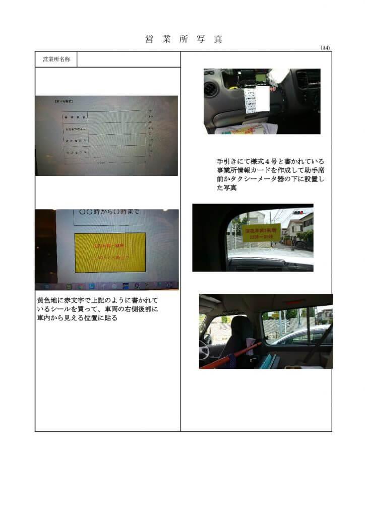 介護タクシー 写真