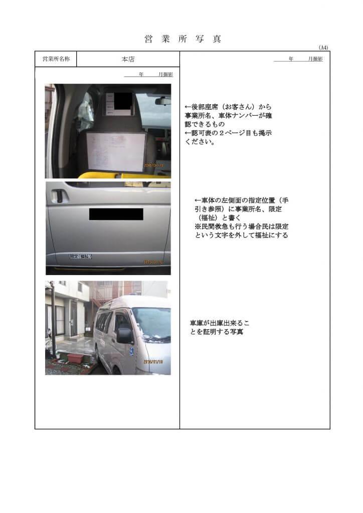 介護タクシー 車両内部ルール
