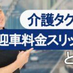 【介護タクシーの運賃】迎車料金のスリップ制につき簡単解説!