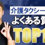 【介護タクシーで開業!】開業時、よくある質問TOP10